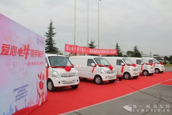细分市场销量第一 陕西通家捐赠电牛2号 第一商用车网